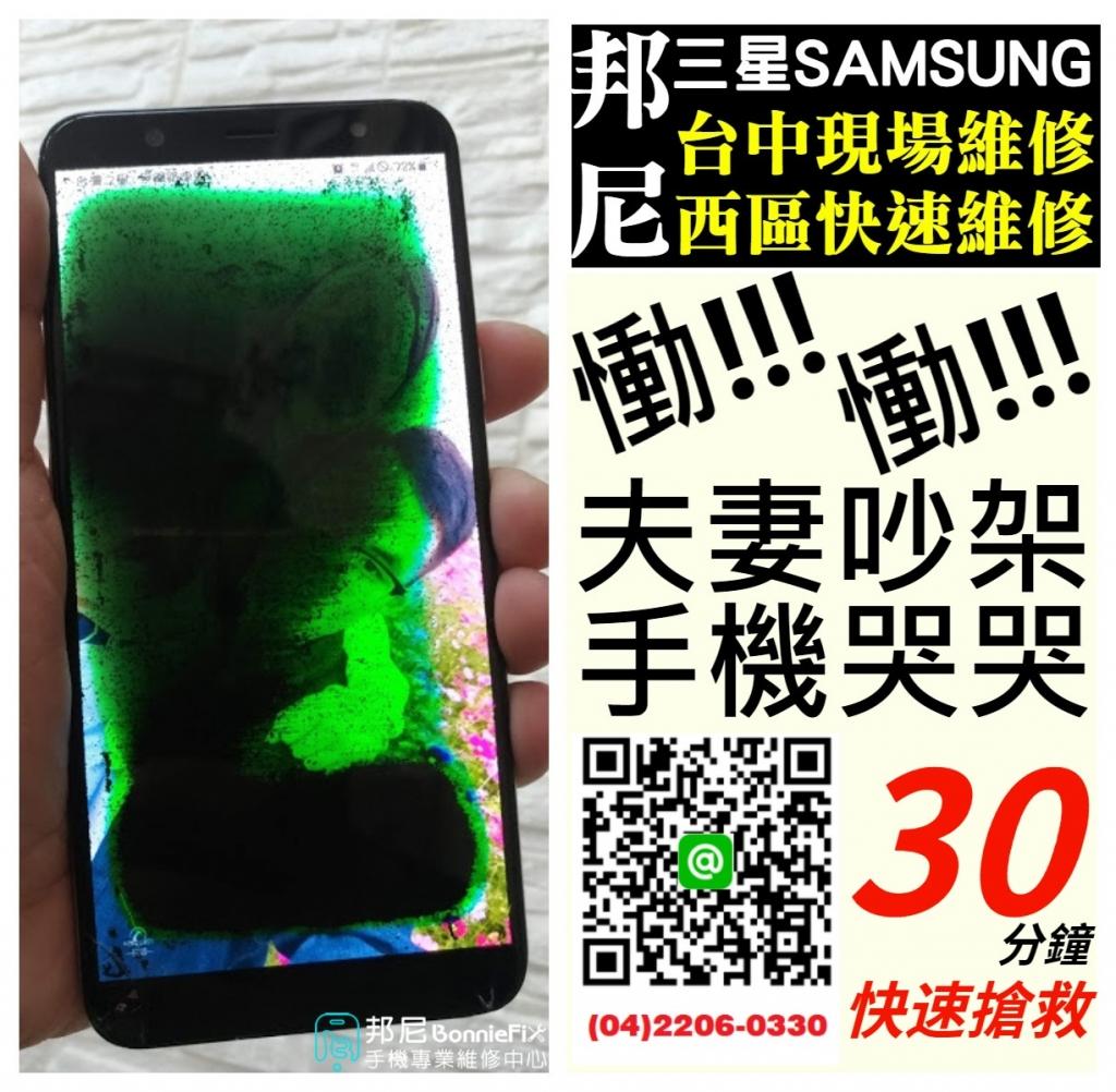 台中Samsung三星手機維修平板換電池螢幕主機板不開機快速維修