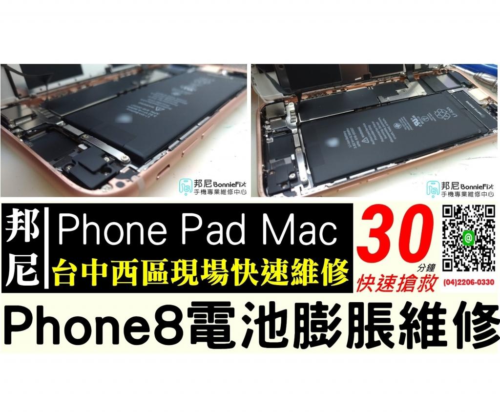 台中iPhone手機維修換電池螢幕主機板不開機快速維修