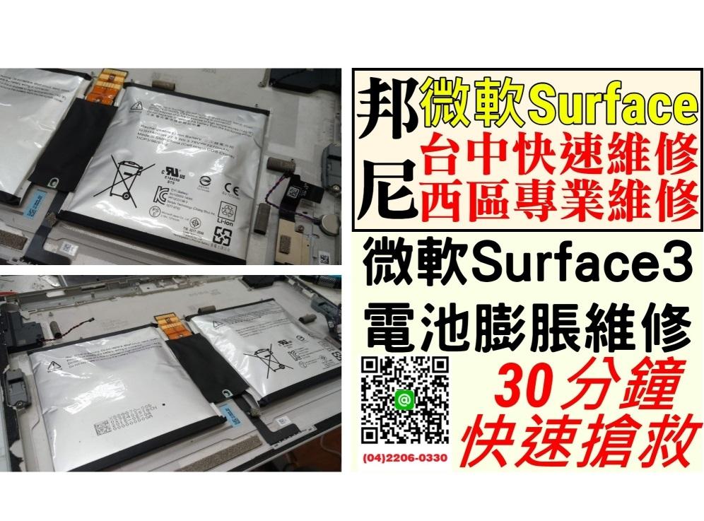 台中微軟Surface維修SurfaceProBookGoLaptop換電池膨脹螢幕主機板不開機快速維修