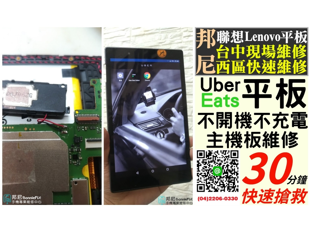 台中聯想平板維修換電池膨脹螢幕主機板不開機快速維修