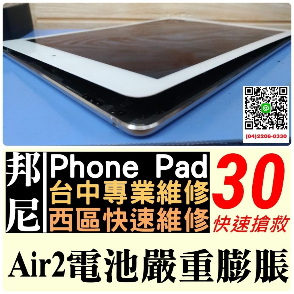 台中iPad平板維修換電池螢幕主機板不開機快速維修