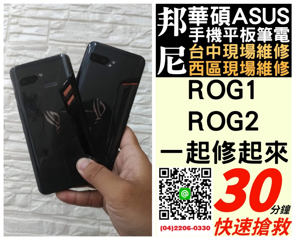 台中華碩ASUS手機維修平板換電池螢幕主機板不開機快速維修