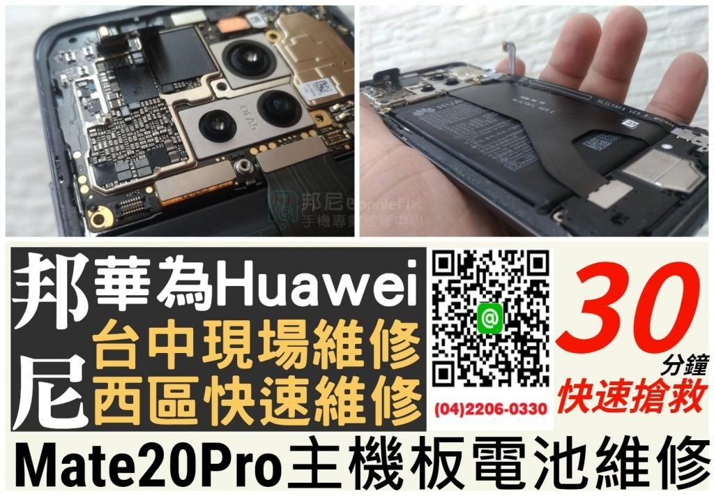 台中華為Huawei手機維修平板換電池螢幕主機板不開機快速維修