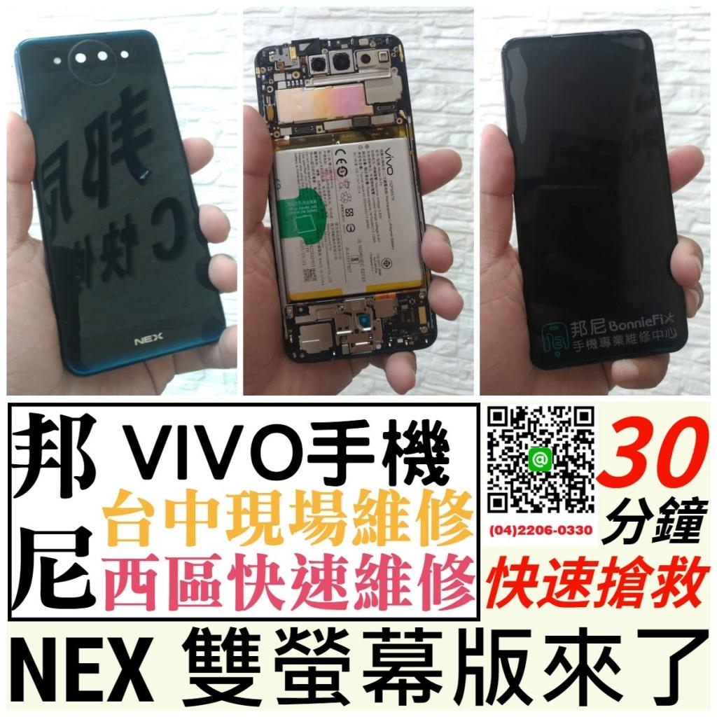 台中VIVO手機維修平板換電池螢幕主機板不開機快速維修