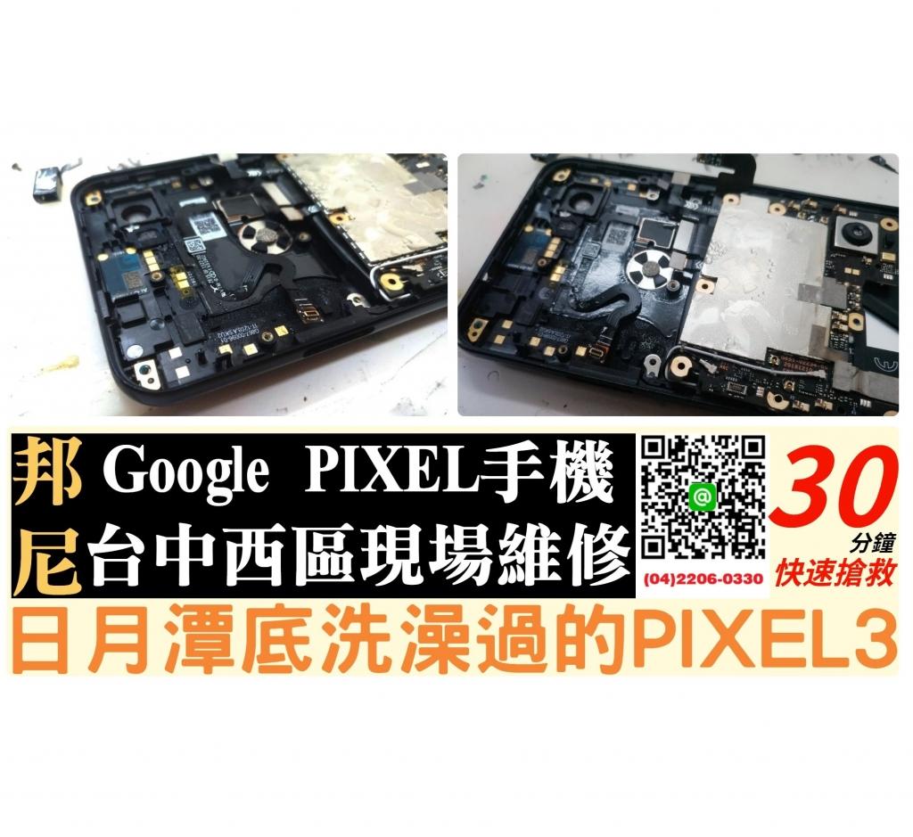 台中Pixel手機維修GooglePixel維修平板換電池螢幕主機板不開機快速維修