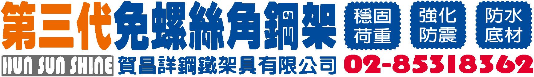 賀昌詳鋼鐵架具有限公司-角鋼架,台北角鋼架