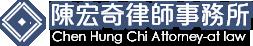 陳宏奇律師事務所-律師事務所,台北律師事務所