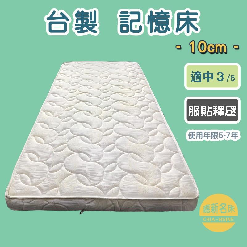 薄床墊-台製記憶床-