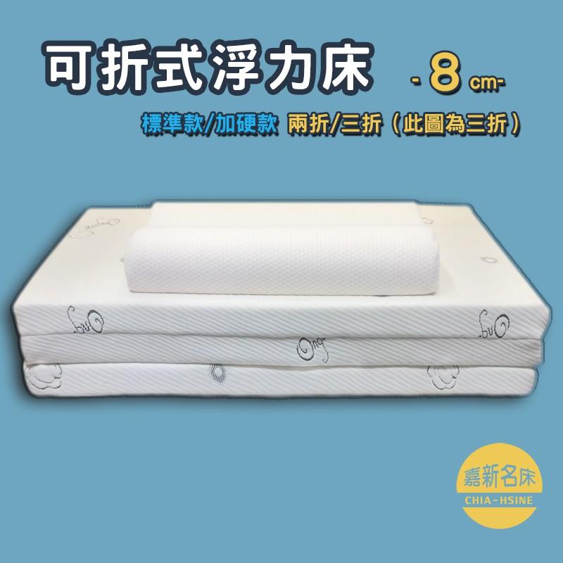 可折式標準款浮力床-