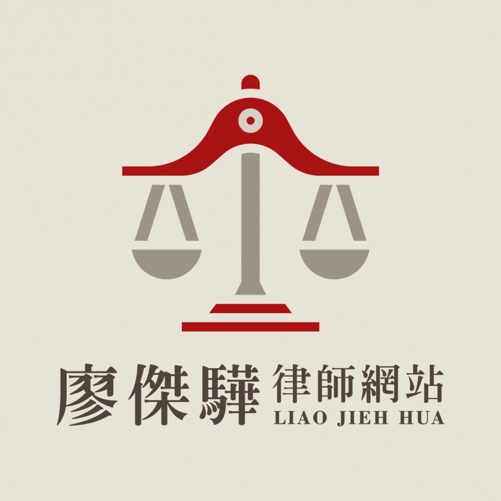【勝訴】高雄律師廖傑