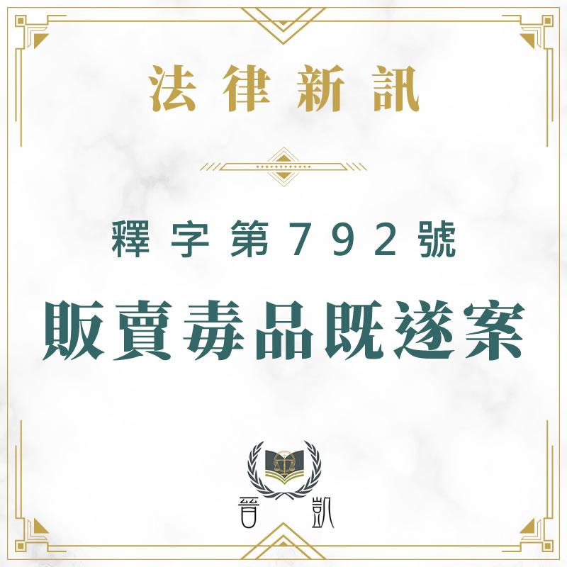 釋字第792號【販賣