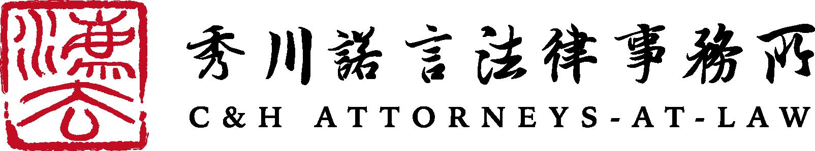 秀川諾言法律事務所-台北法律事務所,大同區法律事務所