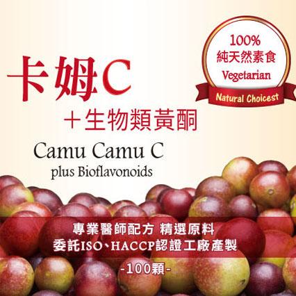 卡姆C-生物黃酮