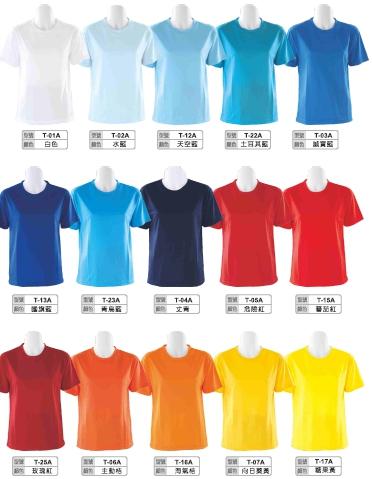 素色T恤 共29色