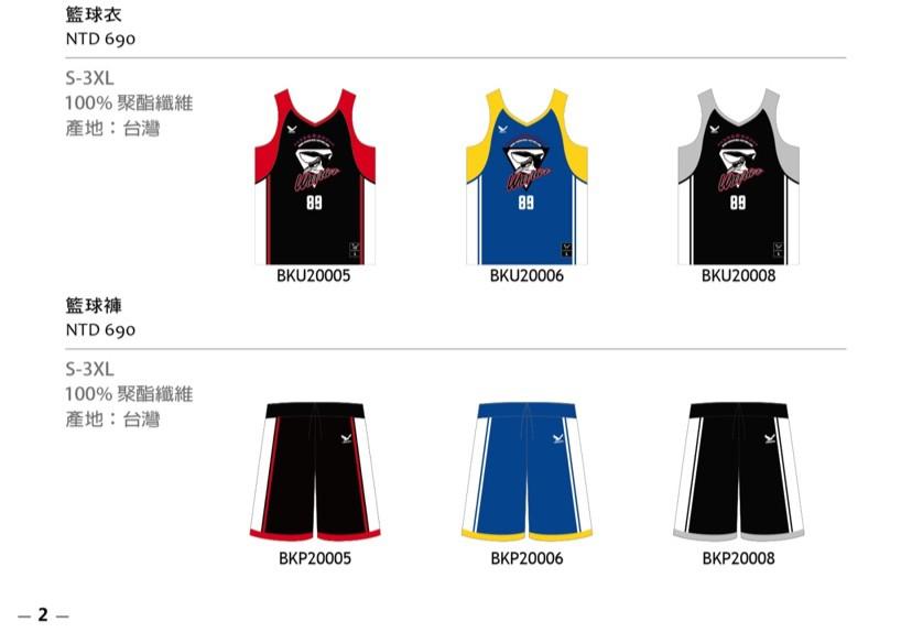公版 籃球衣訂製 價