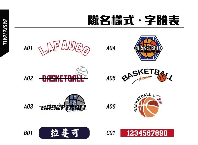 公版 籃球衣訂製 價格實惠 歡迎來電洽詢