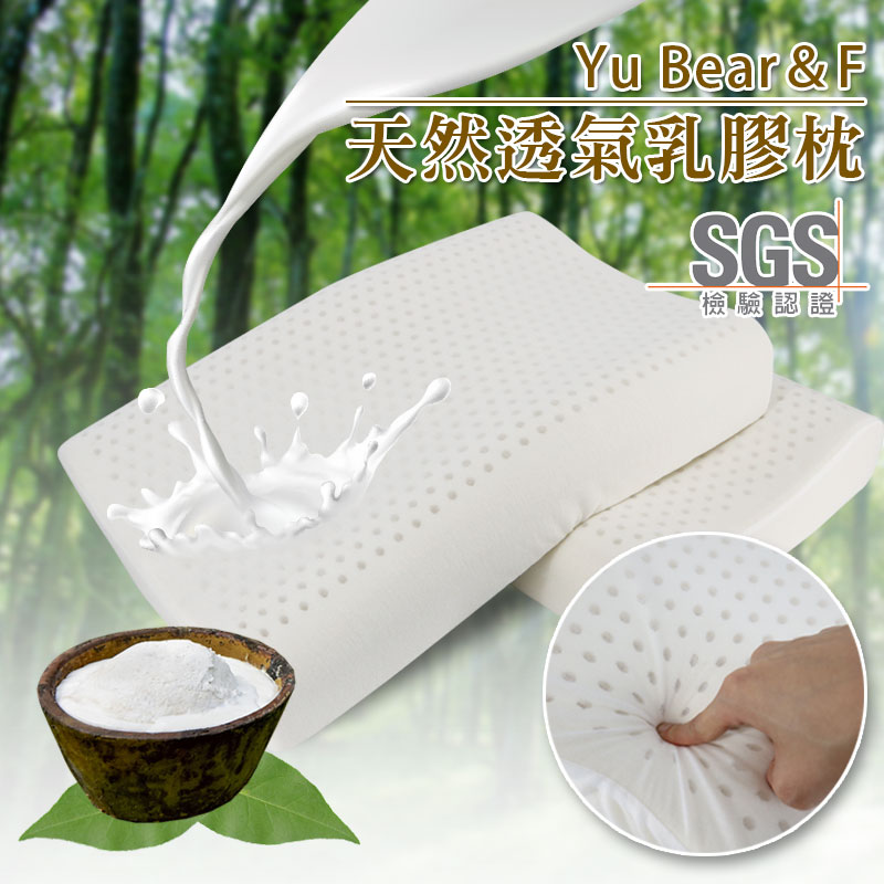 天然透氣乳膠枕 Yu
