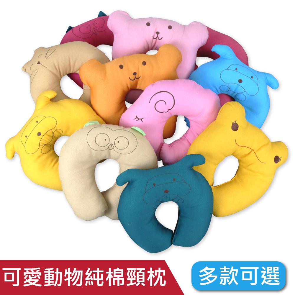 可愛動物純棉頸枕