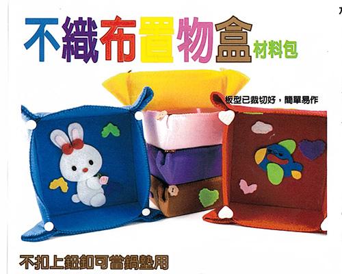 不織布置物盒
