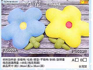 針織抱枕系列-PS0