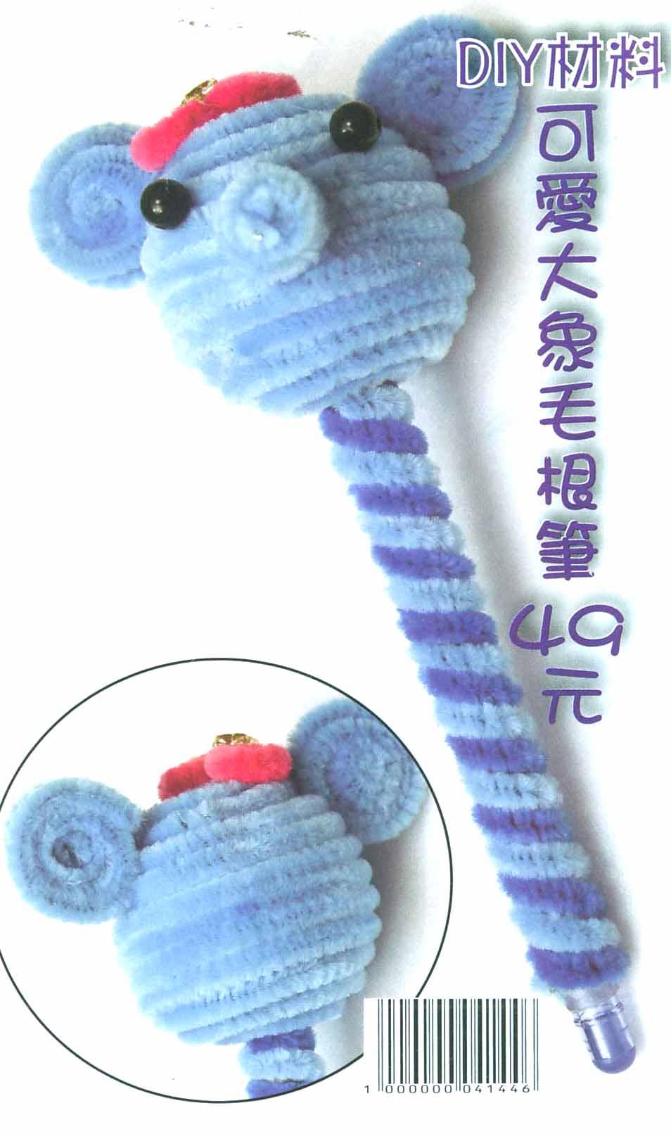 毛根材料包-可愛大象毛根筆