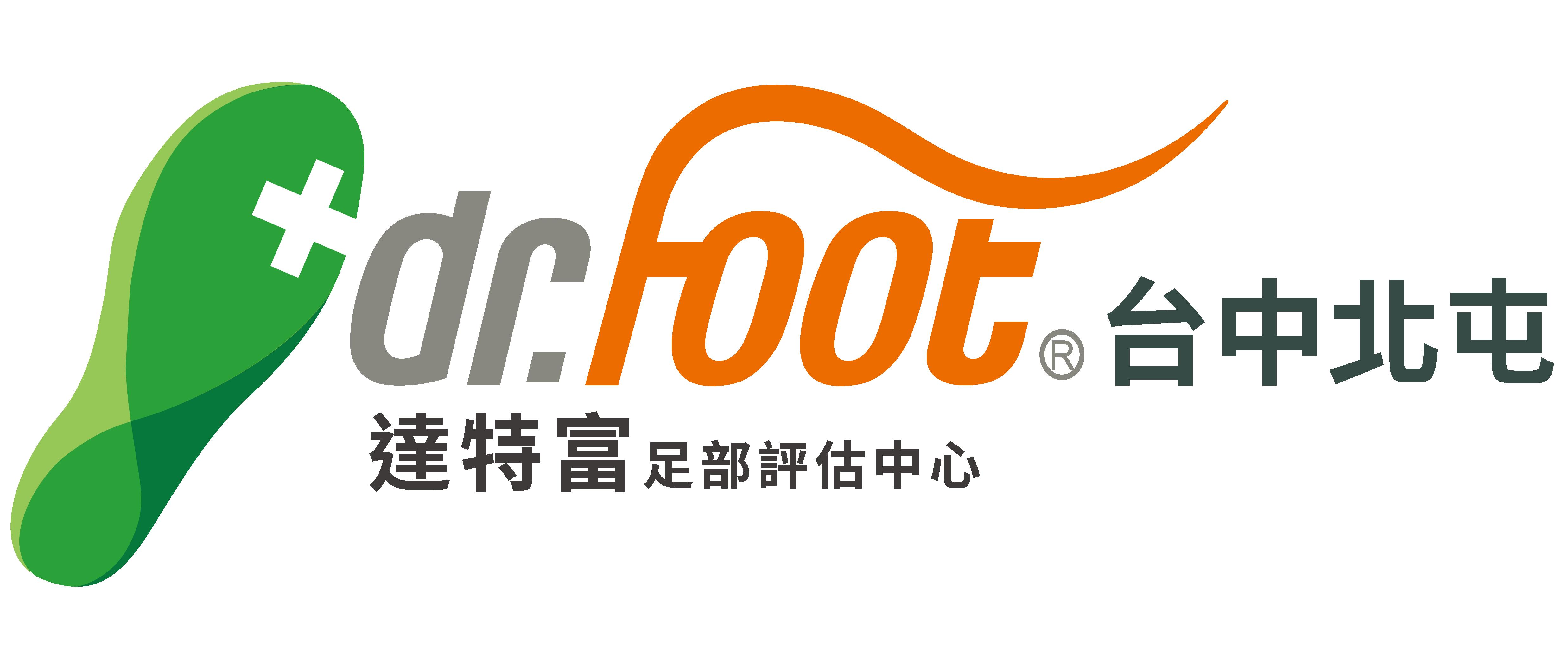 Dr.foot 台中北屯足部評估中心-(客製化矯正鞋墊)