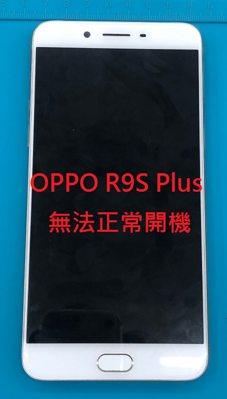 OPPO R9S PLUS維修