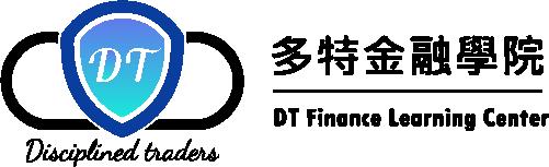 多特金融學院-外匯操盤手,金融課程