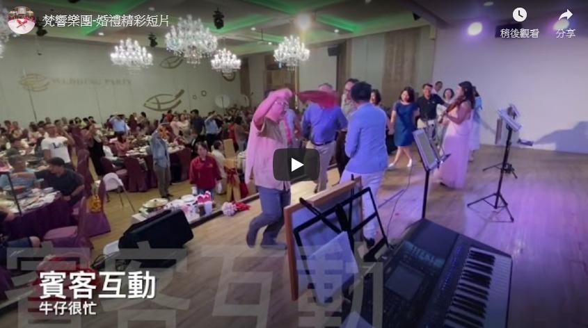 梵響樂團-婚禮精彩短