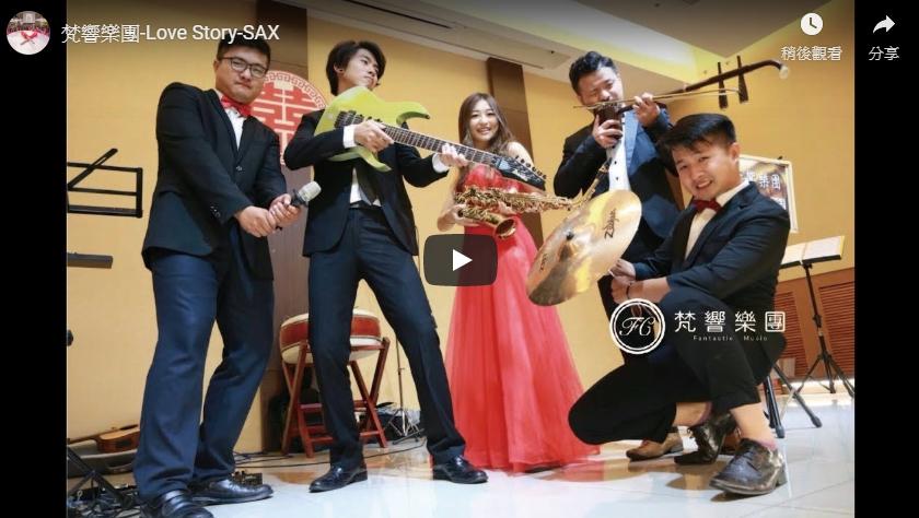 梵響樂團-Love