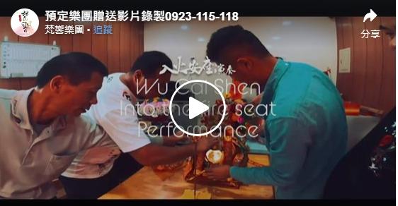預定樂團贈送影片錄製0923-115-118