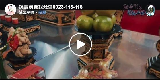 祝壽演奏找梵響0923-115-118