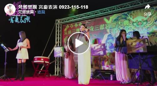 梵響樂團 宮慶表演 0923-115-118
