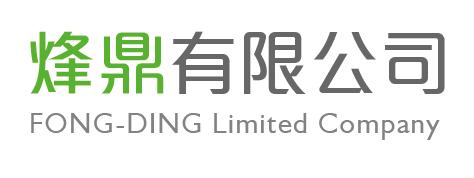 烽鼎有限公司-清潔公司-屏東清潔公司