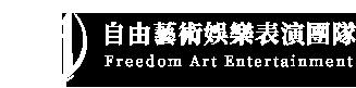 自由藝術娛樂表演團隊-活動表演規劃,台北活動表演規劃