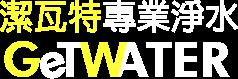 潔瓦特專業淨水-淨水器安裝,台南淨水器安裝