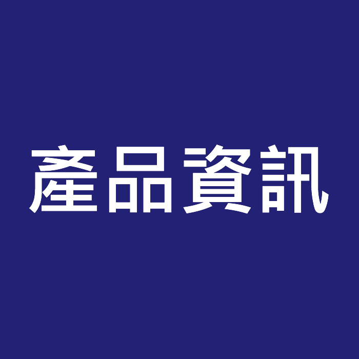 S020系列-產品資