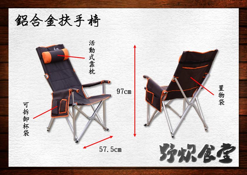 鋁合金扶手椅(大川椅)