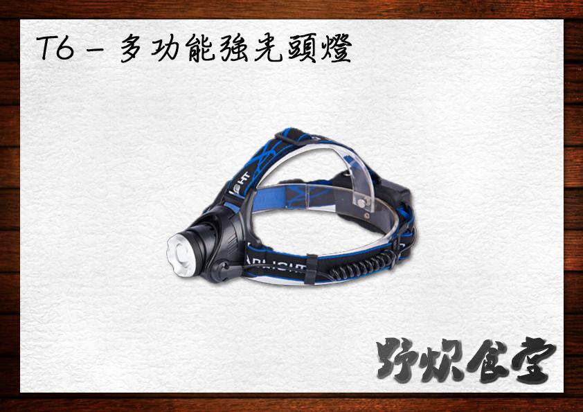 T6-多功能強光頭燈