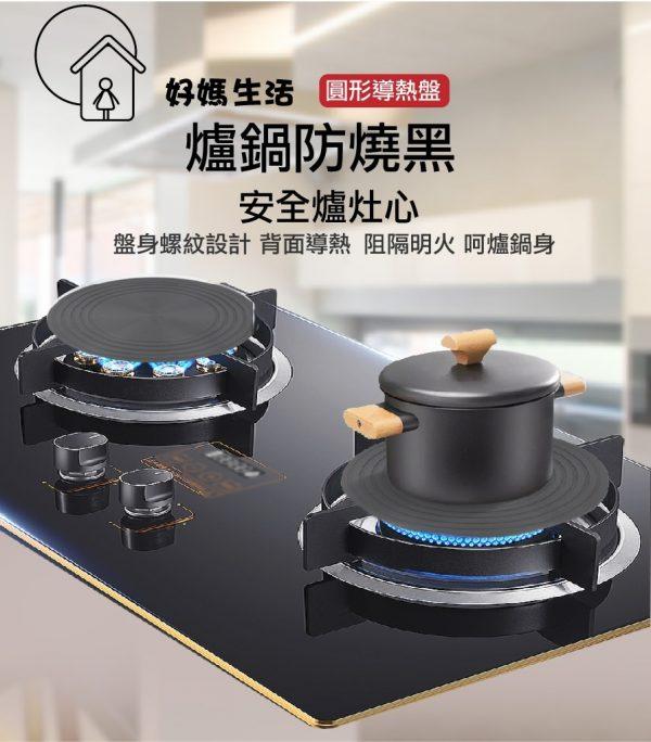 瓦斯爐集熱板/快速解凍鍋具防燒黑導熱板/大小片一組/贈防燙夾/好媽生活