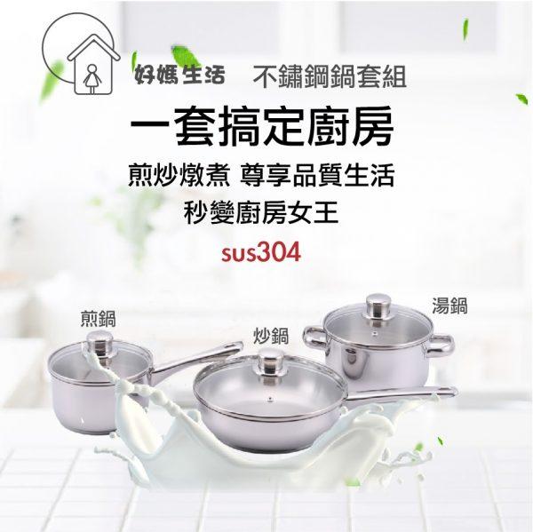 304不鏽鋼鍋具/3件組/下單贈-304不鏽鋼湯勺鍋鏟7件組/好媽生活