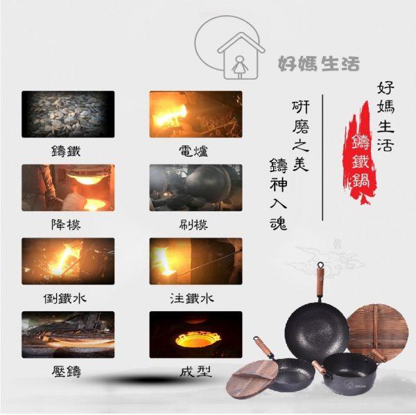 章丘鑄鐵鍋/三件組/下單贈限量-木製湯勺鍋鏟套裝組/好媽生活