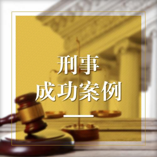 誣告案件:精彩刑事辯