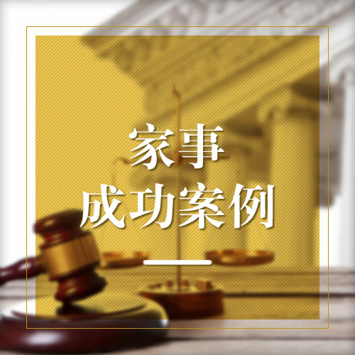 離婚案件:成功舉證、