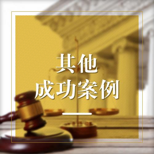 軍事採購案件:成功的公務員懲戒辯護,委託人獲得免議!