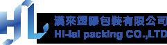 漢來塑膠包裝-塑膠包裝袋批發,台北塑膠包裝袋批發