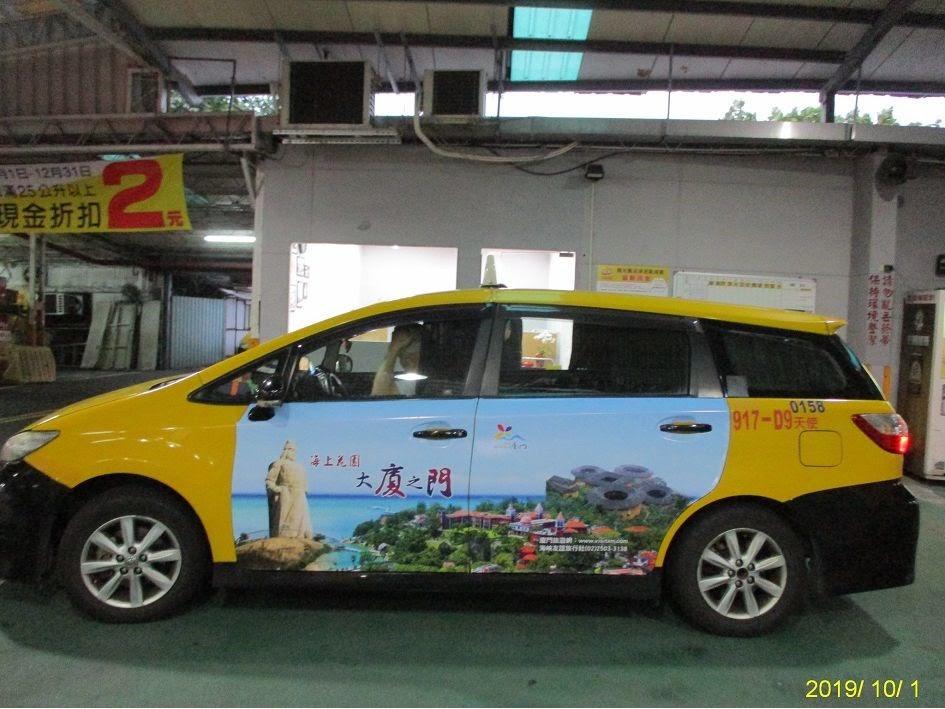 計程車廣告