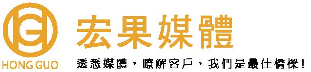 宏果媒體實業社-車體廣告公司,台北車體廣告公司