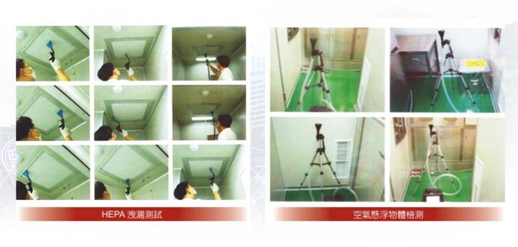 空調系統環境檢測