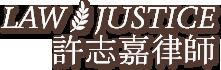 許志嘉律師-執業18年,榮獲10大優良法律扶助律師,台北律師推薦,新北律師,永和律師,中和律師